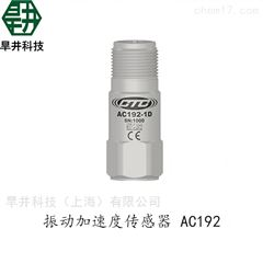 AC192振动加速度传感器