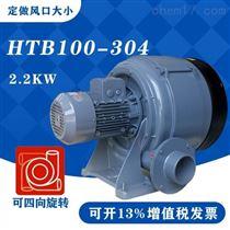 HTB75-032多段式鼓風機
