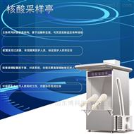 NCS-IBIOBASE/博科单工位可移动核酸采样亭