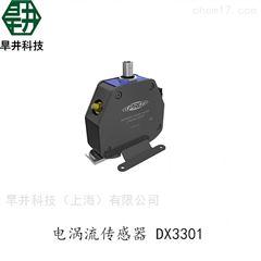 DX330电涡流传感器