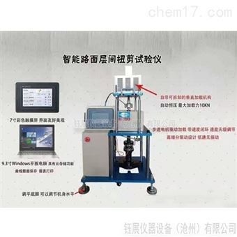 SYD-9智能路面层间扭剪试验仪
