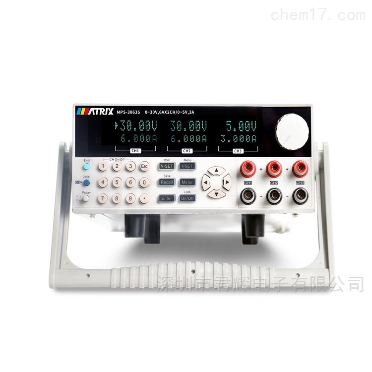 MPS-3033S三路高精度可编程直流电源