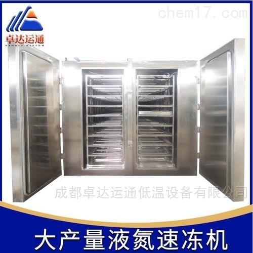 帝王蟹液氮速冻机/滨海液氮冷冻设备