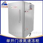 ZDYT液氮速冻柜厂家