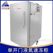 ZDYT液氮速凍柜廠家