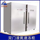 大产量液氮速冻柜/速冻机价格