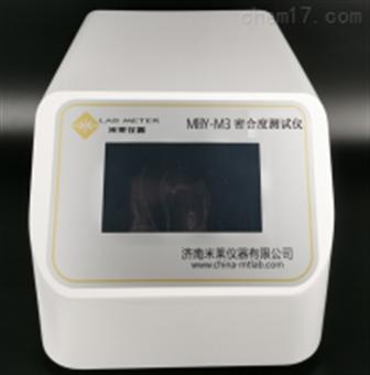 MHY-01口罩密合度测试仪