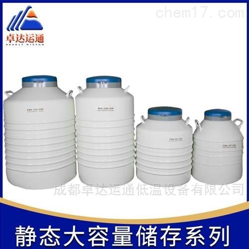 静态液氮储存罐/液氮罐