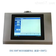 差示掃描量熱儀  (室溫~500℃)