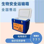 生物安全运输箱A类 齐冰品牌QBLL0606