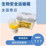 生物安全运输箱A类 齐冰品牌QBLL0609