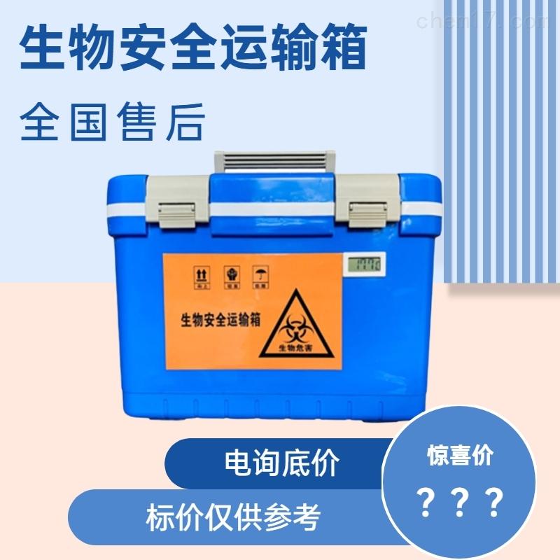 生物安全运输箱A类 齐冰品牌QBLLO812