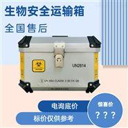 生物安全运输箱铝镁合金齐冰QB-UN2814-LV12