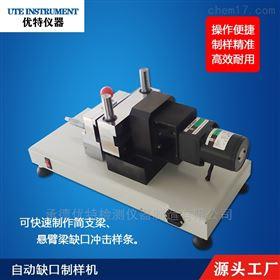 ZQK-20电动缺口制样机