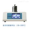差示掃描量熱儀 (-30~350℃)