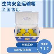 生物安全运输箱赛信WY-U35B生物样本转运35L