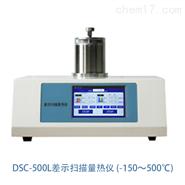 差示掃描量熱儀 (-150~500℃)
