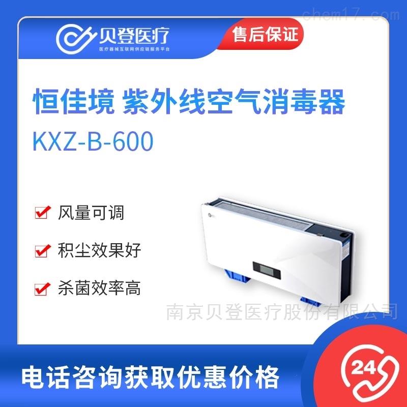 恒佳境 紫外线空气消毒器 KXZ-B-600