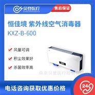 恒佳境 紫外線空氣消毒器 KXZ-B-600
