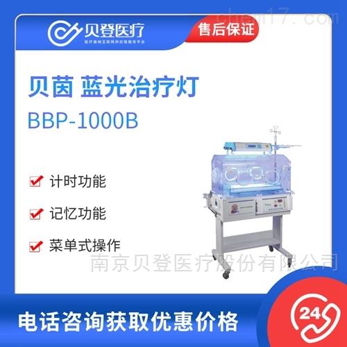 贝茵Being 蓝光治疗灯 BBP-1000B