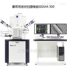 SIGMA 500蔡司场发射扫描电镜
