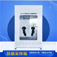 ZQ-3315移动式单人核酸采样箱