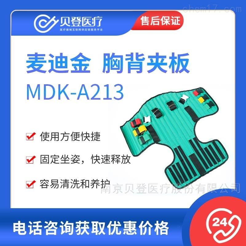 MDK麦迪金 胸背夹板 MDK-A213