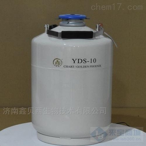 便携式液氮生物容器