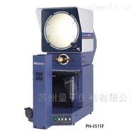 mitutoyo三豐臥式投影儀PH-3515F