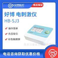 好博Haobro 神经和肌肉电刺激仪 HB-SJ3