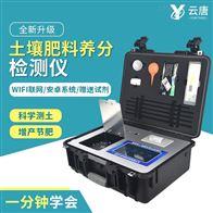YT-TRX05土壤检测仪器多少钱