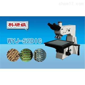 WYJ-52DIC科研級微分幹涉顯微鏡