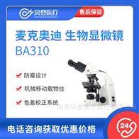 麦克奥迪MOTIC 生物显微镜 BA310-B