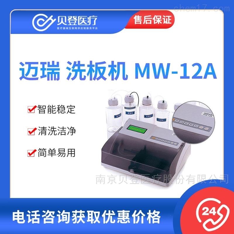 迈瑞洗板机MW-12A