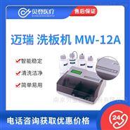 邁瑞洗板機MW-12A