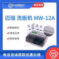 V151214迈瑞洗板机MW-12A