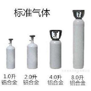 氮中甲烷氣體標準物質 4L,8L 標準氣體