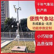 便携式气象站设备