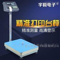ACX临沂打印台秤 东营不干胶电子秤