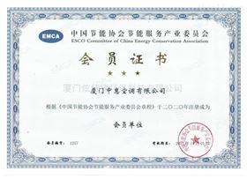 中国节能协会节能服务产业委员会会员证书