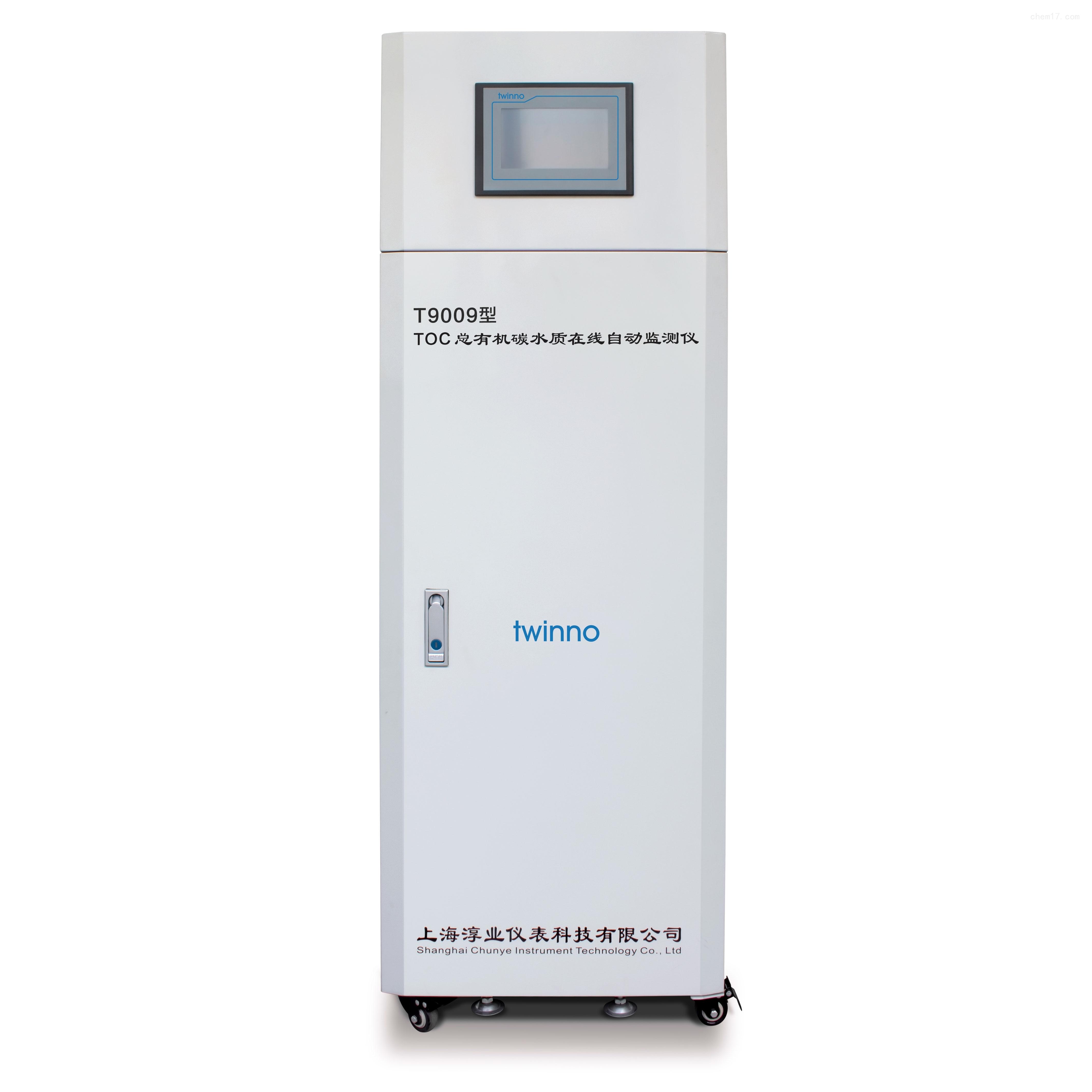 总有机碳在线监测仪