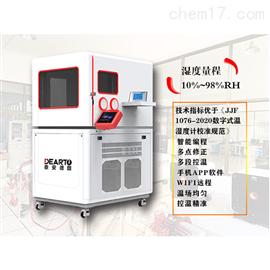 DTLH系列低湿智能温湿度检定箱标准箱生产厂家