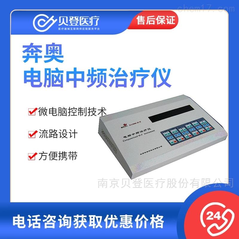 奔奥电脑中频治疗仪 BA2008-Ⅲ型