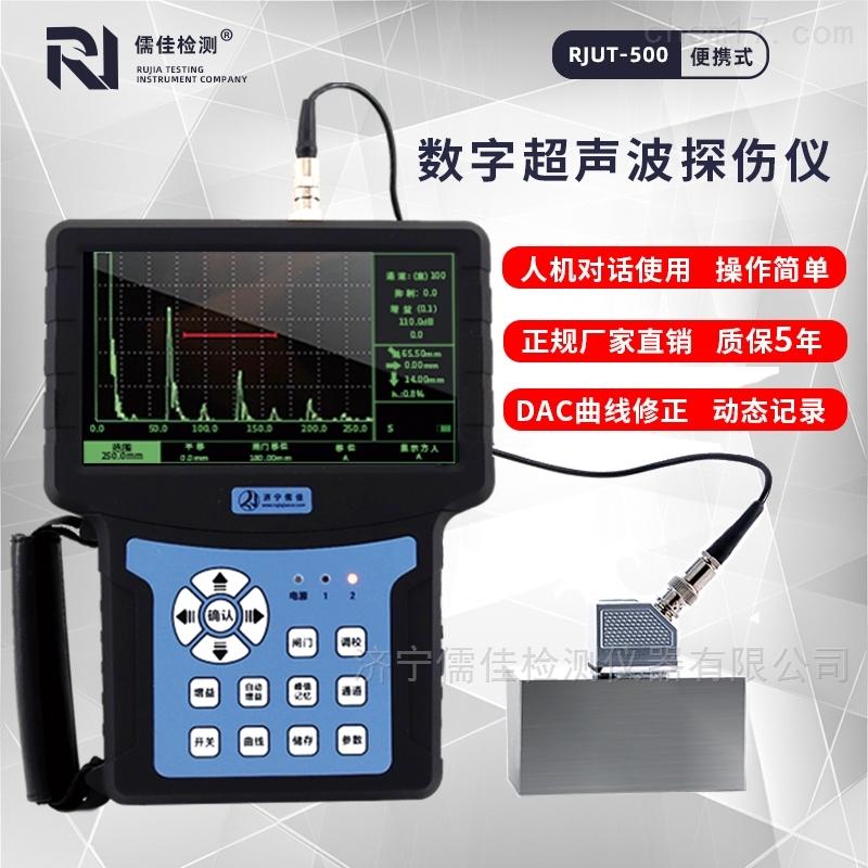 缺陷探伤设备超声波探伤仪