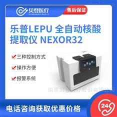 乐普LEPU 全自动核酸提取仪 Nexor32