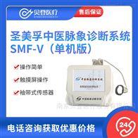 圣美孚 中医脉象诊断系统 SMF-V