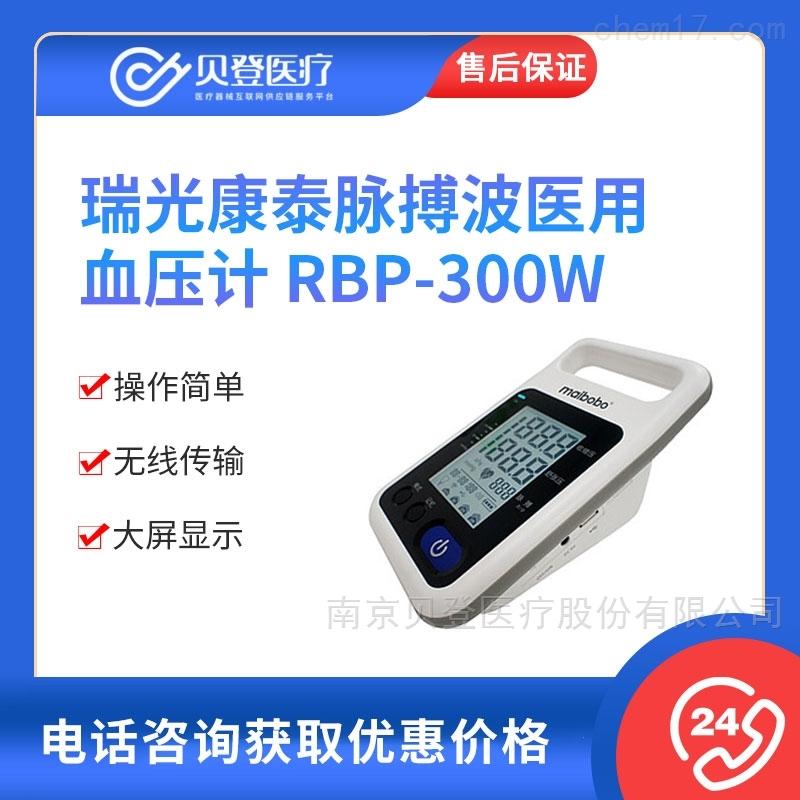 脉搏波医用血压计RBP-300W