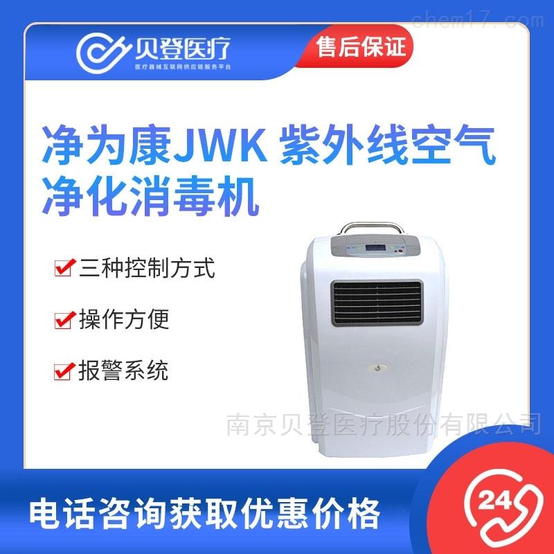 净为康JWK 紫外线空气净化消毒机 JWK/XD-B