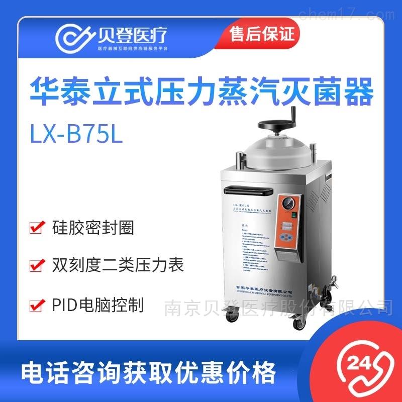 华泰 立式压力蒸汽灭菌器 LX-B75L