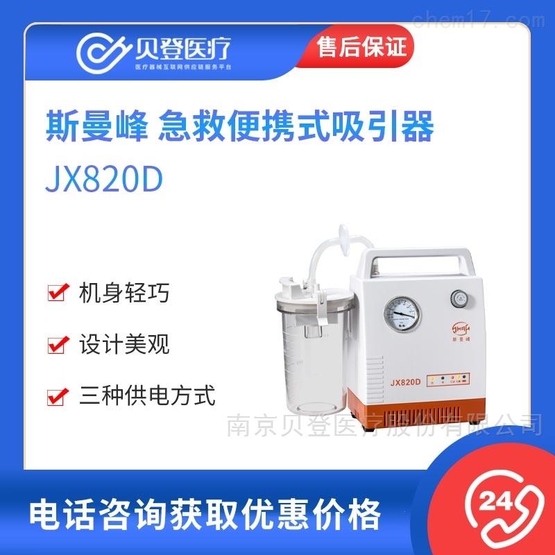 斯曼峰SMAF 急救便携式吸引器